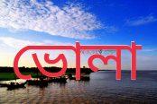 করোনা সন্দেহে ভোলায় ১৪ জনের নমুনা সংগ্রহ