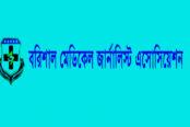 বরিশালে ইউএনওর নির্দেশে দুই সাংবাদিককে মারধর, নিন্দা