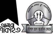সাংবাদিক ফাহিম ফিরোজের পিতার মৃত্যুতে বরিশাল তরুণ সাংবাদিক ফোরামের শোক