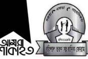 বেলায়েত বাবলুর পিতার মৃত্যুতে বরিশাল তরুণ সাংবাদিক ফোরামের শোক