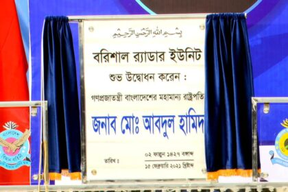 বরিশালে রাডার ইউনিটের উদ্বোধন করলেন রাষ্ট্রপতি