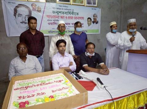 বরিশালে বিসিক শিল্প মালিক সমিতি উদ্যোগে আব্দুর রব সেরনিয়াবাতের জন্মশতবার্ষিকী উদযাপন