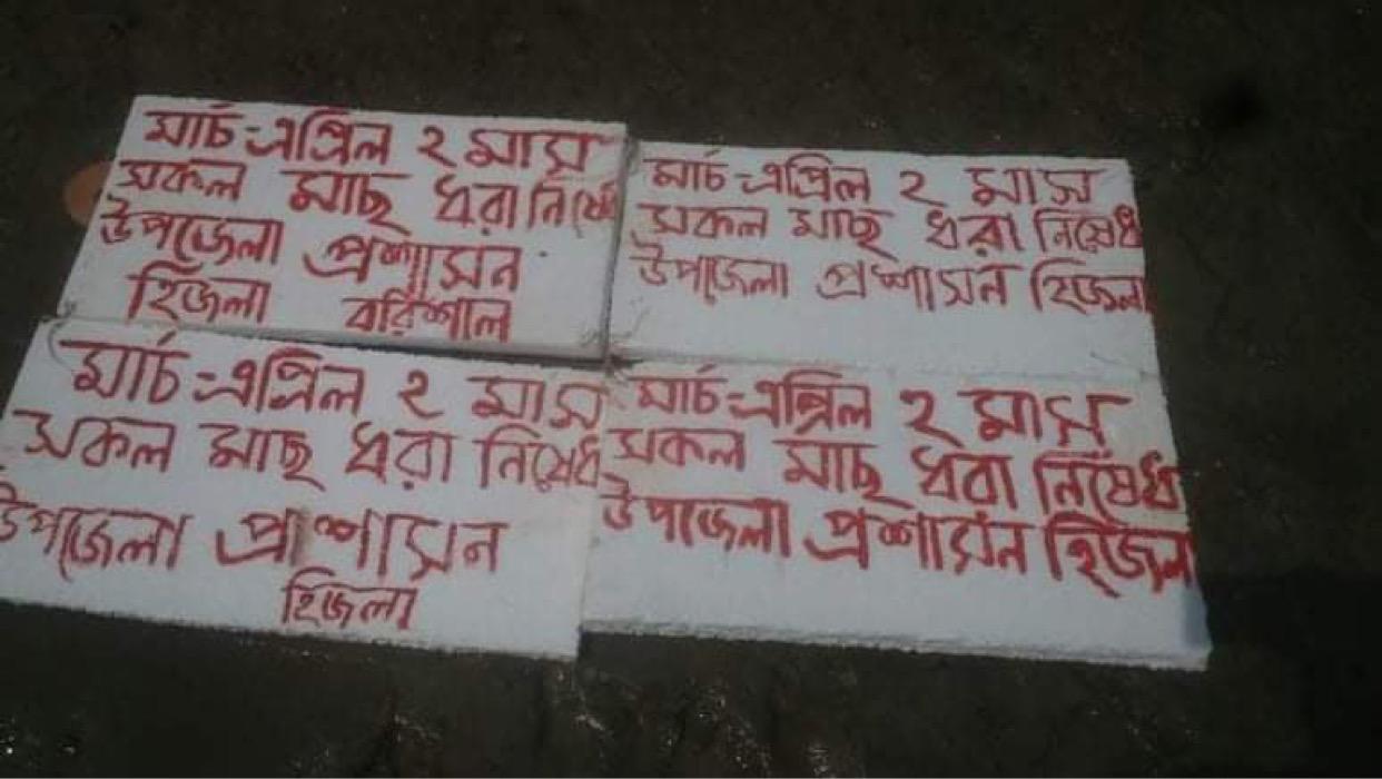 হিজলা উপজেলা প্রশাসনের ভিন্নধর্মী প্রচারনা