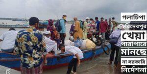 গলাচিপা খেয়ায় ভাড়া দ্বিগুণ-স্বাস্থ্যবিধি না মেনেই খেয়া পারাপার
